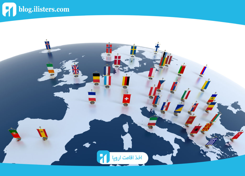 اقامت کشور های اروپایی